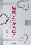 秘密のたからばこ The story of Kazuya & Sayumi