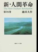 新・人間革命 第16巻