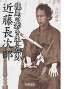 龍馬の影を生きた男近藤長次郎