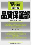 品質保証部 改訂版 (図解でわかる部門の仕事)