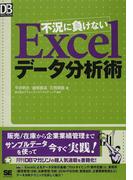 不況に負けないExcelデータ分析術 (DB Magazine SELECTION)