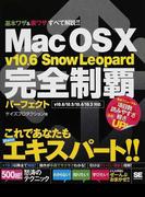 Mac OS Ⅹ v10.6 Snow Leopard完全制覇パーフェクト 基本ワザ&裏ワザすべて解説!!