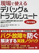 現場で使えるデバッグ&トラブルシュート システム障害を乗り越えるための解析テクニック Java編