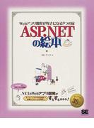 ASP.NETの絵本 Webアプリ開発が好きになる9つの扉 .NETのWebアプリをらくらく理解