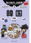 旅の指さし会話帳 第3版 5 韓国