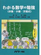 わかる数学の勉強 分数・小数・方程式