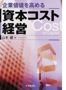 企業価値を高める資本コスト経営