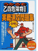 うかるぞ乙四危険物取扱者実戦速攻問題集 (うかるぞシリーズ)