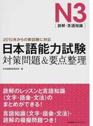 日本語能力試験N3〈読解・言語知識〉対策問題&要点整理