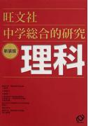中学総合的研究理科 新装版