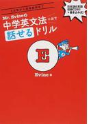 Mr.Evineの中学英文法+αで話せるドリル 5文型から関係副詞まで