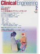 クリニカルエンジニアリング 臨床工学ジャーナル Vol.21No.2(2010−2月号) 特集徹底解析!人工呼吸器のグラフィックモニタ