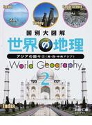 世界の地理 国別大図解 2 アジアの国々 2 南・西・中央アジア