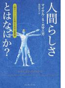 人間らしさとはなにか? 人間のユニークさを明かす科学の最前線