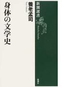 身体の文学史 (新潮選書)