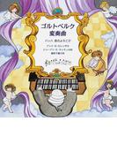 ゴルトベルク変奏曲 バッハ音のよろこび (音楽の部屋)