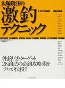 大塚貴汪の激釣テクニック 沖釣り特訓塾−激釣理論編 (タツミムック タツミつりシリーズ)