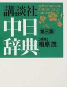 講談社中日辞典 第3版