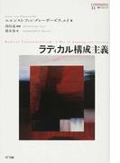 ラディカル構成主義 (叢書コムニス)