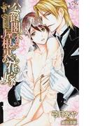 公爵閣下と屋根裏の花嫁 (CROSS NOVELS)(Cross novels)