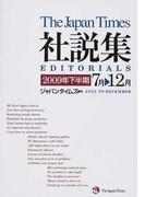 ジャパンタイムズ社説集 2009年下半期 7月▷12月