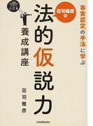 荘司雅彦の法的仮説力養成講座 事実認定の手法に学ぶ