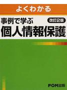 よくわかる事例で学ぶ個人情報保護 改訂2版