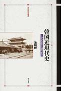 韓国近現代史 1905年から現代まで (世界歴史叢書)