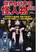 世界と日本の怪人物FILE 予言者から魔術師、超能力者まで、歴史の裏で暗躍した人物を徹底網羅!!
