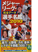 メジャーリーグ・完全データ選手名鑑 2010
