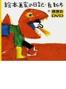 絵本画家の日記
