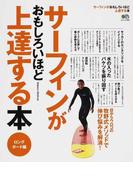 サーフィンがおもしろいほど上達する本 ロングボード編 目からウロコの牧野式メソッドで伸び悩みを解消! (エイムック)(エイムック)