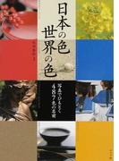 日本の色・世界の色 写真でひもとく487色の名前