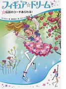フィギュア☆ドリーム 4 伝説のコーチあらわる!