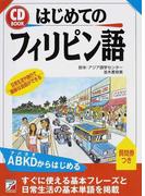 はじめてのフィリピン語 日常生活や旅行で簡単な会話ができる (CD BOOK)