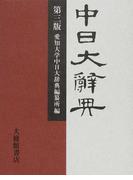 中日大辞典 第3版