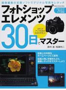 フォトショップエレメンツ30日でマスター 画像編集の定番ソフトでデジタル写真をレタッチ (Gakken Camera Mook)