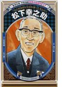 松下幸之助 一代で世界的な会社を創った努力の人 (集英社版・学習漫画 世界の伝記NEXT)