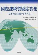 国際課税質疑応答集 基本的な仕組みと考え方