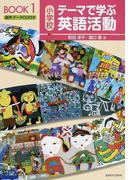 小学校テーマで学ぶ英語活動 BOOK1