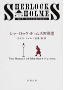 シャーロック・ホームズの帰還 改版 (新潮文庫)(新潮文庫)