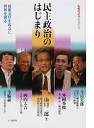 民主政治のはじまり 政権交代を起点に世界を視る (札幌時計台レッスン)