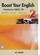 英語実践力強化とTOEFLテストITP完全攻略 中級