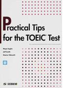 ストラテジーで学ぶTOEICテスト
