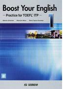 英語実践力強化とTOEFLテストITP完全攻略 初級