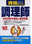資格ガイド調理師 科目別集中講座と練習問題 '10年版