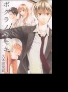 ボクラノキセキ(IDコミックス) 16巻セット
