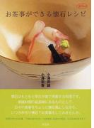 お茶事ができる懐石レシピ (淡交ムック)(淡交ムック)