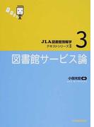 図書館サービス論 (JLA図書館情報学テキストシリーズ)