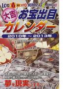 大吉お宝出目カレンダー ロト6・ミニロト・ナンバーズ4・ナンバーズ3 2010年〜2013年 (ギャンブル財テクブックス)